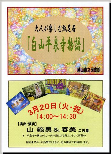図書館野方に作っていただいた紙芝居『白山平泉寺物語』のポスター。