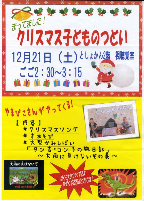 今回のイベントのポスター(図書館制作)。ありがとうございました。