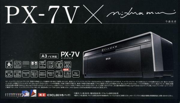 PX-7V