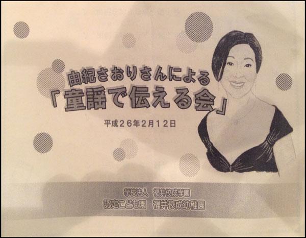 由紀さおりさんのコンサートのチラシ。