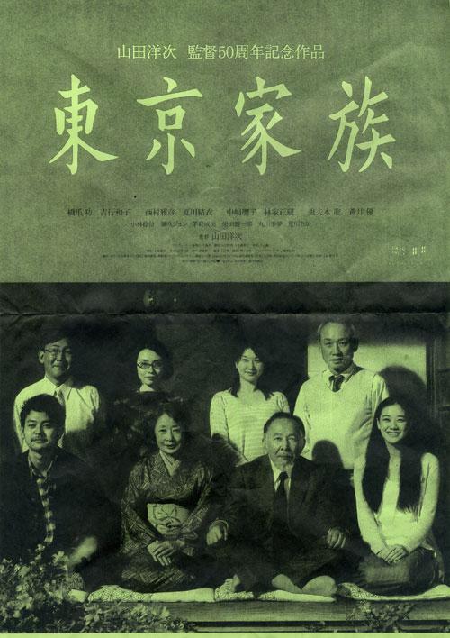 映画『東京家族』のパンフレット。