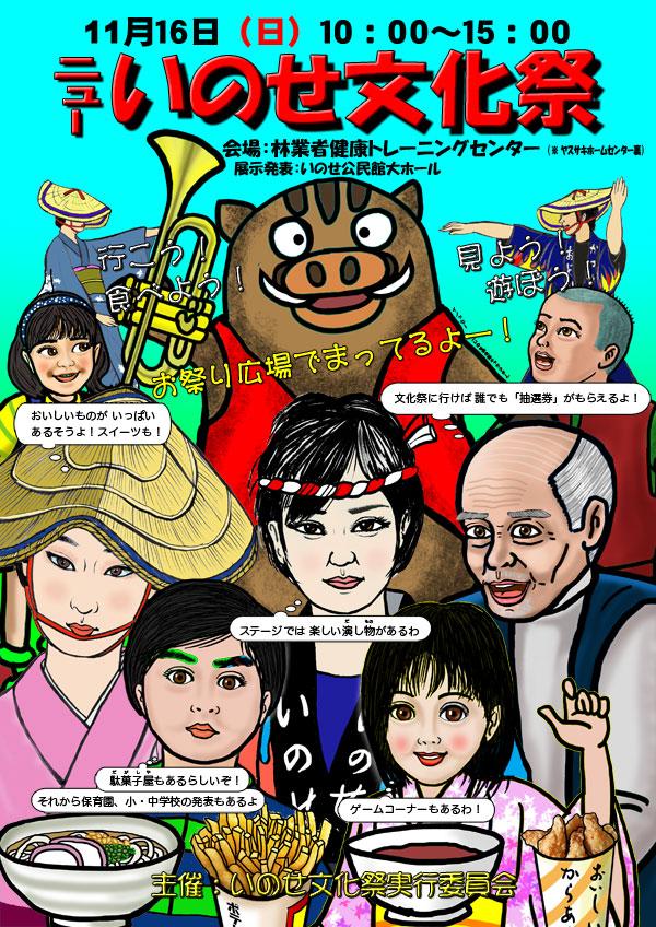 自作のポスター。子どもたちに文化祭が開かれることを伝えられるだろうか。