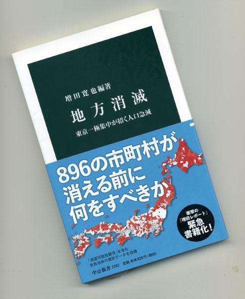 増田寬也氏の『地方消滅』。この本を使って人口問題を話し合ってみたいものだ。