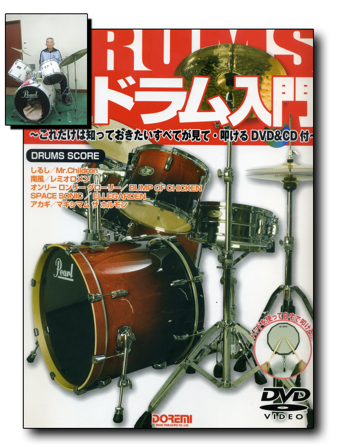 DVD付きドラム教則本『ドラム入門』。