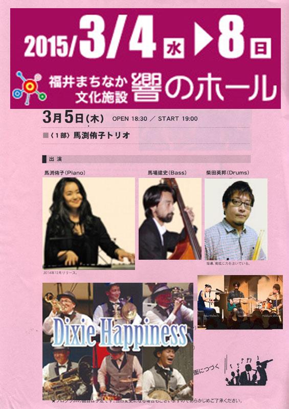 『福井ジャズ2015』のコンサートの2日目のプログラム。(HPよりカラー化)