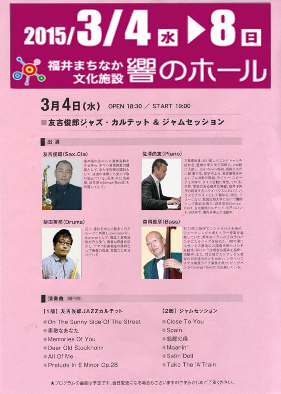 初日の「福井ジャズ2015」のプログラム。(1部合成、写真をカラーに入れ替えた。)