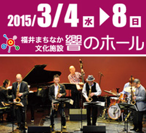 「福井ジャズ2015」三日目。(HPより)