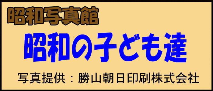 15 昭和の子ども