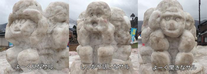 平成三猿(左側面・正面・右側面の各像)