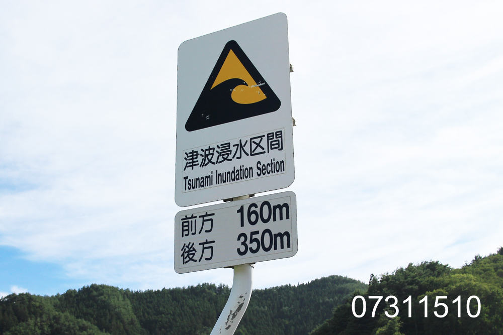 道路の至るとことに見られた「津波浸水区間」を表す立て看板。「こんなところまで津波が来たのか」と津波被害の大きさを示している。