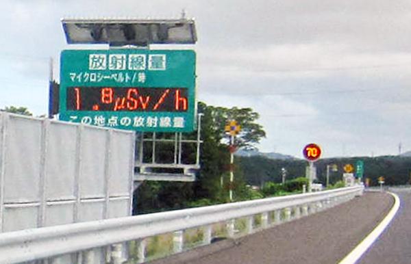 福島へ向かう自動車道には放射能測定表示板が設置されている。道路は原発からかなり離れているが、原発に近づくにつれて数値が大きくなっていった。